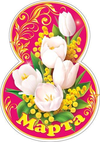 Открытки 8 марта игры и конкурсы, праздником крымской весны
