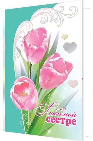Открытка для любимой сестренки распечатать, марок открытку россию