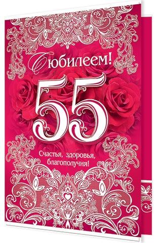 Открытка 1-46-1952А С юбилеем 55! А4 пластиз розы орнамент с уголком/ден