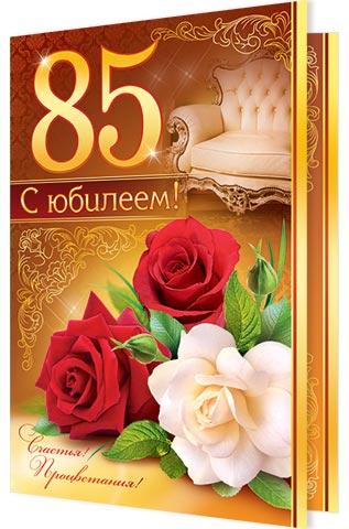 Днем победы, открытка с юбилеем 85 мужчине