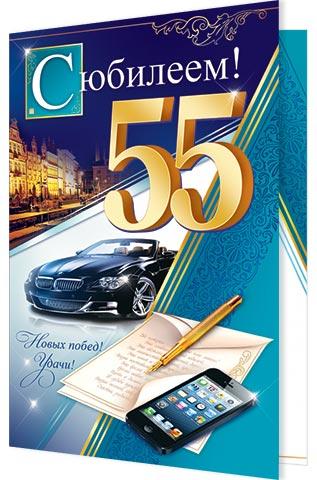 Поздравления с днем рождения мужчине 55 лет на татарском