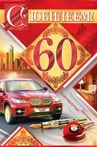 Надписи, открытка 60 лет водителю