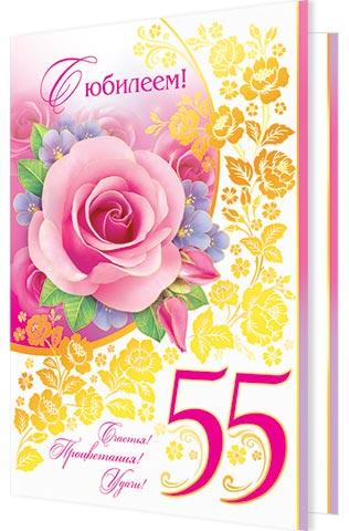 Красивые открытки сестре с 55 летием