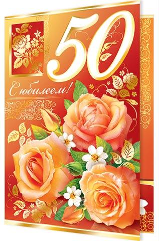 Открытка 1-41-537А С юбилеем 50! А4 фольга три розы угол/ден