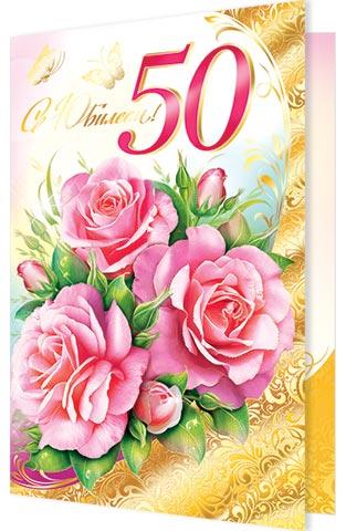 Открытки а4 к юбилею 50 лет женщине