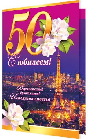 Открытка 2-47-060А С юбилеем 50! сред глит Париж угол/ден