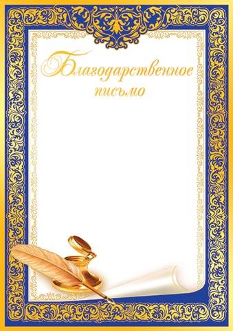 Благодарственное письмо шаблон открытки, смешных боцманова