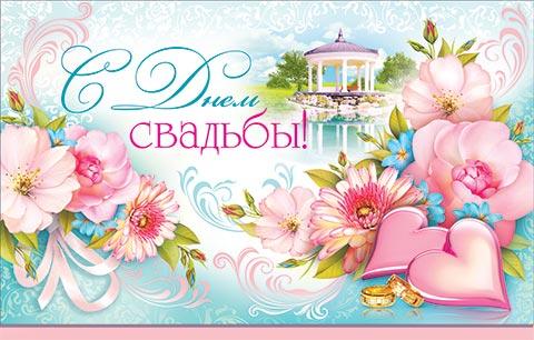 Открытка 5-07-041А С днем свадьбы! А3 сл/техн глит беседка у озера цветы