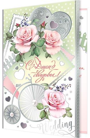 Открытка 2-01-4202А С днем свадьбы! сред конггр фольга розы велосипед карто
