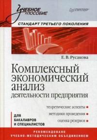 Комплексный экономический анализ деятельности предприятия: Учеб. пособие