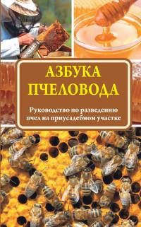 Азбука пчеловода: Самые небходимые советы тому, кто хочет завести собственн