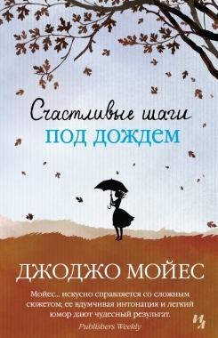 Счастливые шаги под дождем: Роман