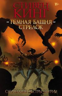 Темная башня: Стрелок: Книга 2: Смиренные сестры Элурии