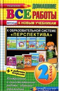 """Все домашние работы. 2 кл.: Образовательная система """"Перспектива"""" ФГОС"""