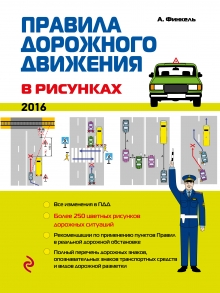 Правила дорожного движения в рисунках: 2016 год