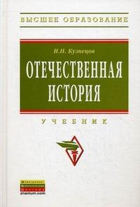 Отечественная история: Учебник