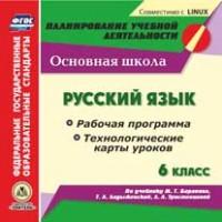 CD Русский язык. 6 кл.: Рабочая программа и технологич. карты уроков