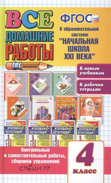 Все домашние работы. 4 кл.: Начальная школа XXI века ФГОС (к новым учеб.)