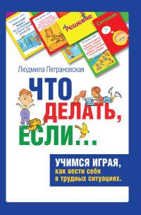 """Психологическая игра для детей """"Что делать если..."""""""