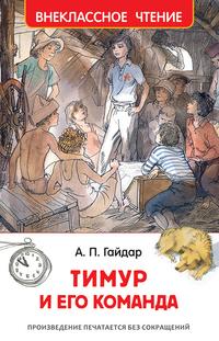 Тимур и его команда: Повесть