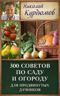 300 советов по саду и огороду для продвинутых дачников