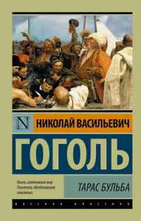 Тарас Бульба: Сборник