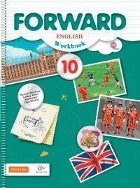 Английский язык 10 кл. (базовый уровень): Рабочая тетрадь ФГОС