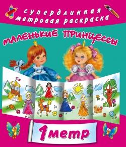 Раскраска Для маленькой принцесы