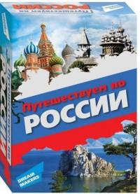 Настольная Путешествуем по России
