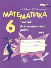 Математика. 6 кл.: Тетрадь для контрольных работ № 1 (ФГОС) /+738576/