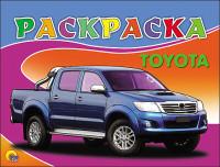 Раскраска Toyota