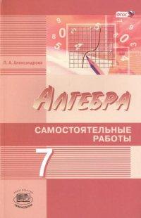 Алгебра. 7 кл.: Самостоятельные работы к учеб. Мордковича А.Г. /+812902/