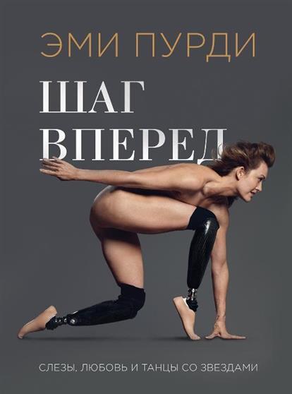 Шаг вперед. История девушки, которая, потеряв ноги, научилась танцевать