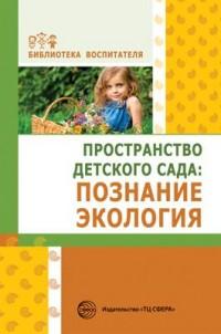 Пространство детского сада: познание, экология