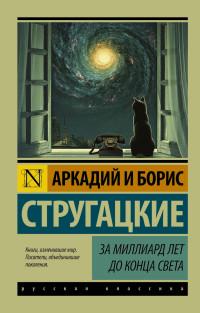 За миллиард лет до конца света: Фантастическая повесть