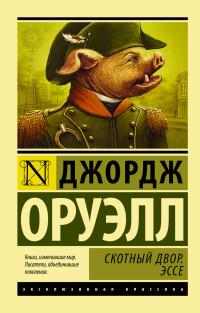 Скотный Двор. Эссе: Сборник