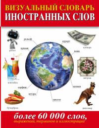 Визуальный словарь иностранных слов. Более 60 000 слов, выражений, терминов