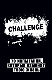 Сhallenge. 70 испытаний, которые изменят твою жизнь