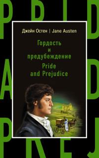 Гордость и предубеждение = Pride and Prejudice