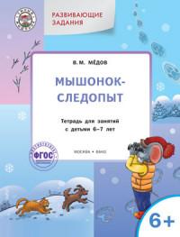 Мышонок-следопыт: Тетрадь для занятий с детьми 6-7 лет: Развивающие задания