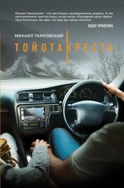 Тойота-Креста: Роман