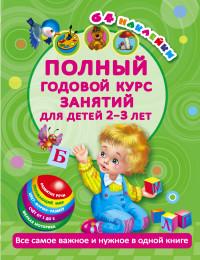 Полный годовой курс занятий: Для детей 2-3 года с наклейками