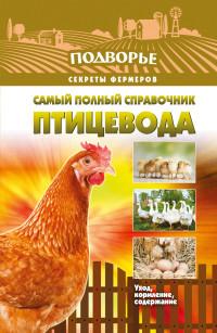 Самый полный справочник птицевода