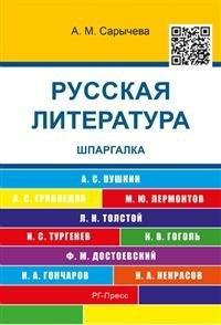 Русская литература. Шпаргалка: Учеб. пособие