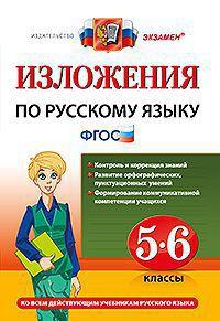 Изложения по русскому языку. 5-6 классы ФГОС