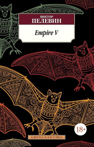 Empire V: Роман