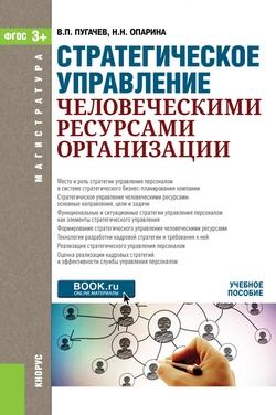 Стратегическое управление человеческими ресурсами организации: учеб. пособ