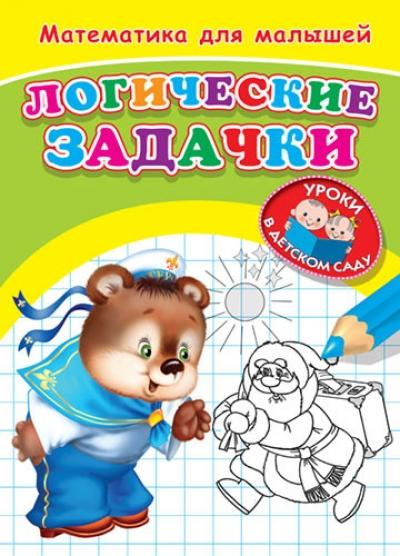 Математика для малышей. Логические задачки