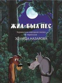 Жил-был пес: Украинская народная сказка