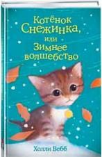 Котенок Снежинка, или Зимнее волшебство: Повесть